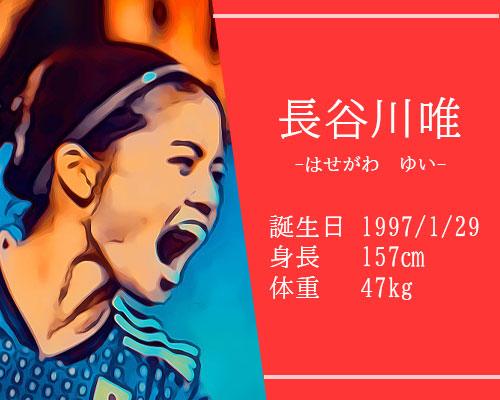 東京オリンピック女子サッカーなでしこジャパン代表長谷川唯選手