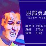 【東京五輪】男子マラソン代表 イケメン服部勇馬選手の走りにはシューズに秘密が?