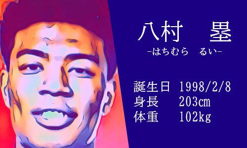 【東京五輪】男子バスケ代表八村塁選手のNBAでの成績は?家族や恋人・履いてるバッシュは?