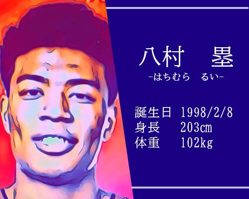 【東京五輪】男子バスケ代表 八村塁選手