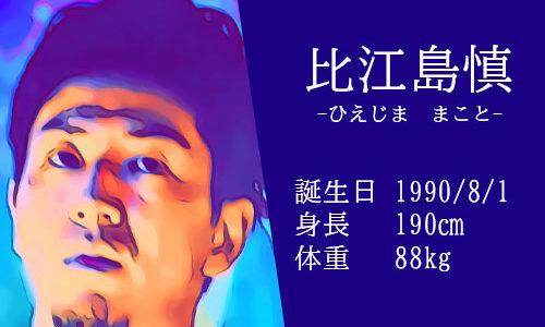 【東京五輪】男子バスケ代表 比江島慎選手のNBA挑戦は?彼女との結婚からバッシュまで