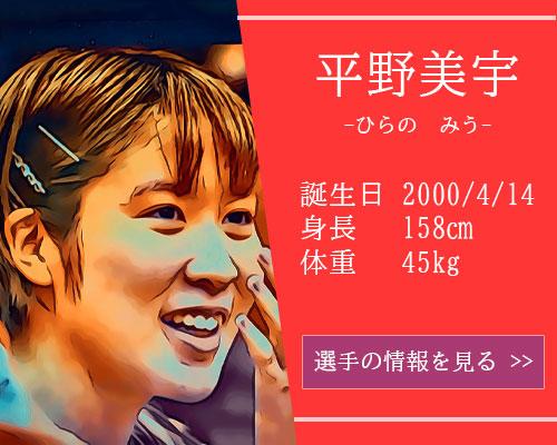 【東京五輪】女子卓球 平野美宇選手