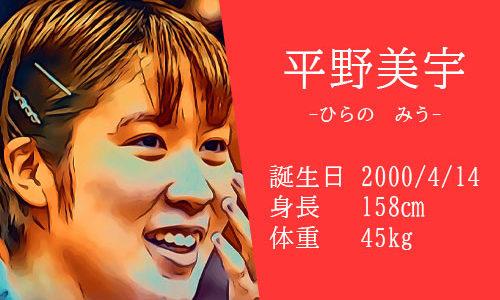 【東京五輪女子卓球代表】平野美宇選手ってどんな人?使ってるラケットやラバー・かわいいインスタ