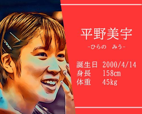 東京五輪女子卓球代表平野美宇選手