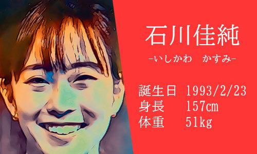 【東京五輪女子卓球代表】石川佳純選手ってどんな人?結婚の噂は?かわいいインスタ