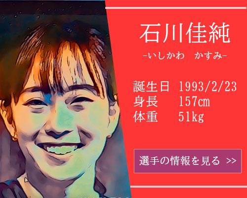【東京五輪】女子卓球 石川佳純選手