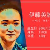 東京五輪女子卓球代表伊藤美誠選手
