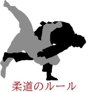 東京オリンピック柔道のルール