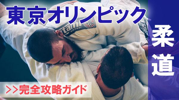 東京五輪柔道出場選手一覧