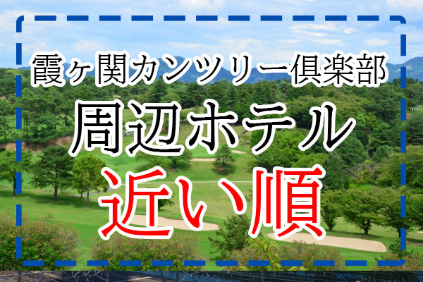 【東京五輪】霞ヶ関カンツリー俱楽部周辺のホテルを近い順に紹介
