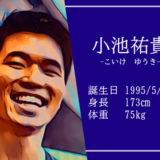 【東京五輪】男子陸上200m代表 小池祐貴選手ってどんな人?