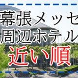 【東京五輪】幕張メッセ周辺ホテル近い順
