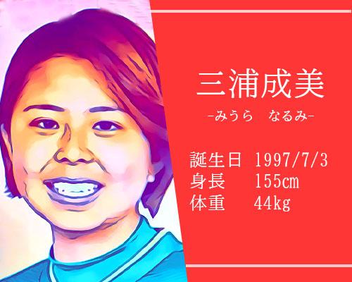 東京オリンピック女子サッカーなでしこジャパン代表三浦成美選手