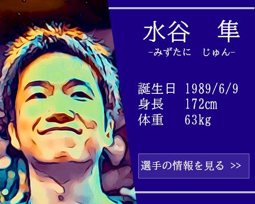 【東京五輪】男子卓球 水谷隼選手