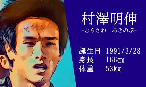 【東京五輪】男子マラソン代表 イケメン村澤明伸選手ってどんな人?