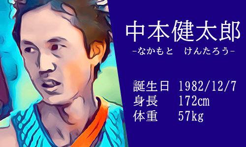【東京五輪】男子マラソン代表イケメン中本健太郎選手ってどんな人?