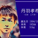 【東京五輪男子卓球代表】丹羽孝希選手