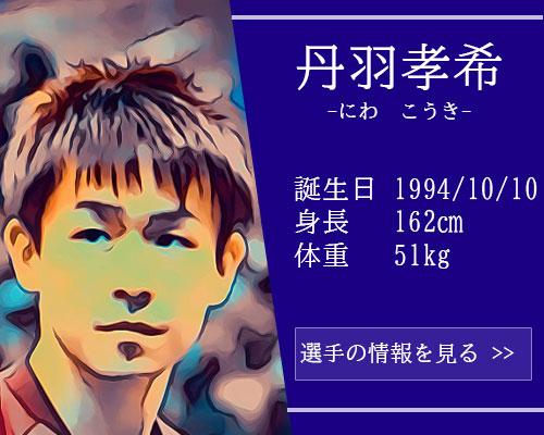 【東京五輪】男子卓球 丹羽孝希選手
