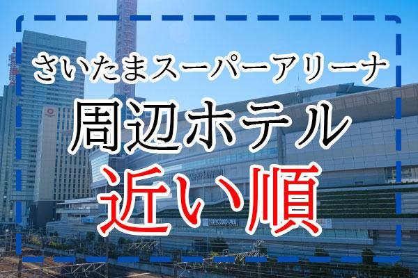 【東京五輪】埼玉(さいたま)スーパーアリーナ周辺のホテルを近い順に紹介