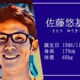 【東京五輪】男子マラソン代表 イケメン佐藤悠基選手ってどんな人?