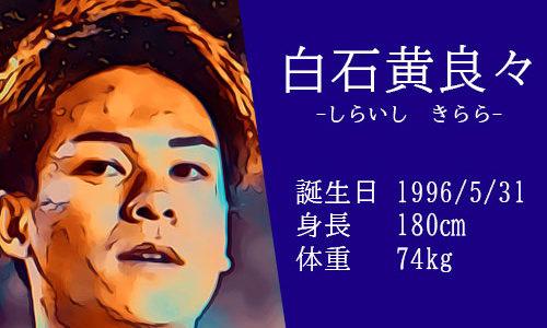 【東京五輪】男子陸上代表 イケメン白石黄良々選手ってどんな人?