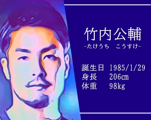 【東京五輪】男子バスケ代表 竹内公輔選手