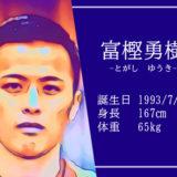 【東京五輪】男子バスケ代表 富樫勇樹選手