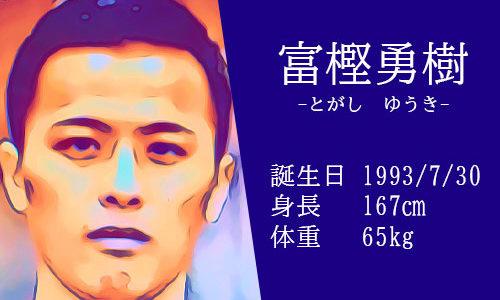【東京五輪】男子バスケ代表 富樫勇樹選手のNBA挑戦は?彼女との結婚からバッシュまで
