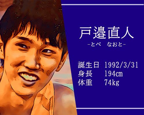 【東京五輪】走り幅跳び代表【イケメン跳人】戸邉直人選手ってどんな人?