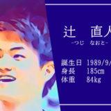【東京五輪】男子バスケ代表 辻直人選手