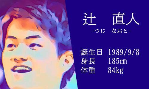 【東京五輪】男子バスケ代表 辻直人選手ってどんな人?彼女との結婚からバッシュまで