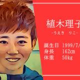 東京オリンピック女子サッカーなでしこジャパン代表植木理子選手