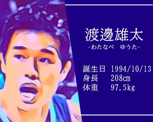 【東京五輪】男子バスケ代表 渡邊雄太選手