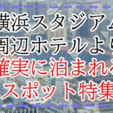 【東京五輪】横浜スタジアム周辺ホテルより確実に泊まれる場所を紹介します