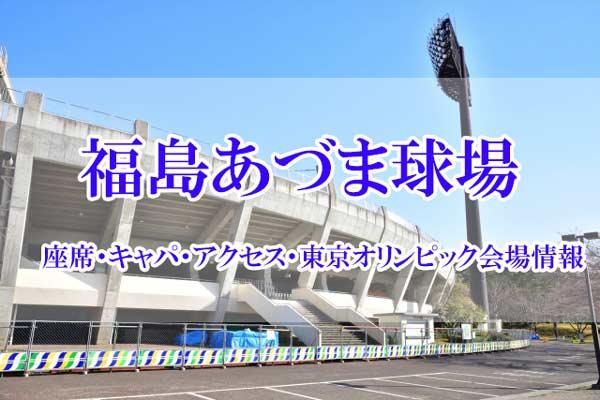 福島あづま球場の座席・キャパ・アクセス・駐車場・東京オリンピック会場情報