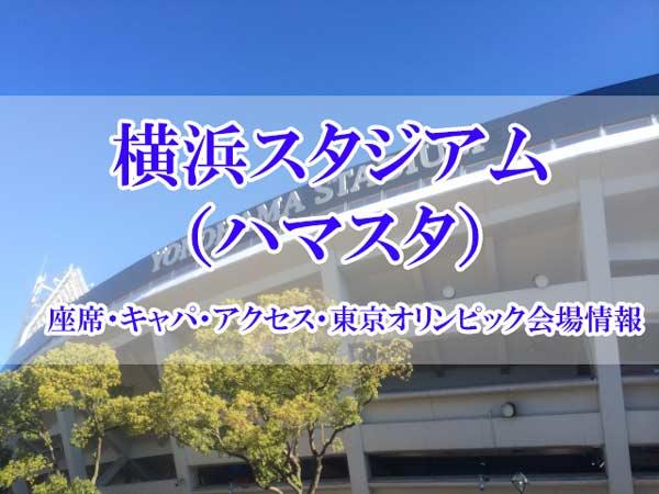 ハマスタ(横浜スタジアム)の座席・キャパ・アクセス・東京オリンピック会場情報