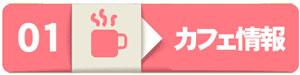 青海アーバンスポーツパークCafe