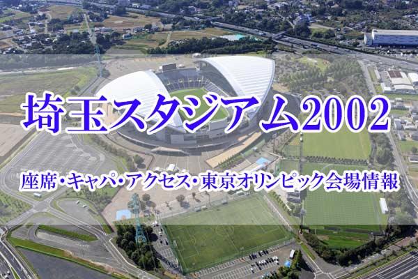 埼玉スタジアム2002の座席・キャパ・アクセス・東京オリンピック会場情報