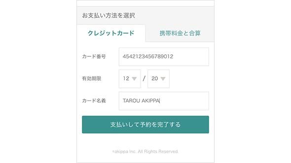 akippaの使い方5