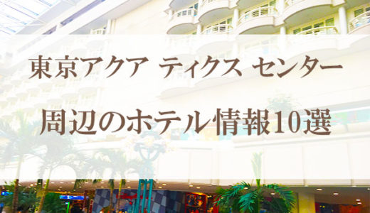 東京アクア ティクスセンター周辺のホテル情報10選