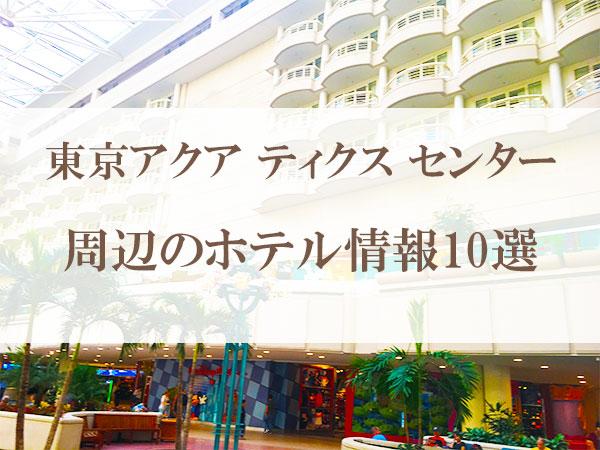 東京アクア ティクス センター周辺のホテル情報10選