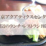 東京アクアティクスセンター周辺のランチ・レストラン10選