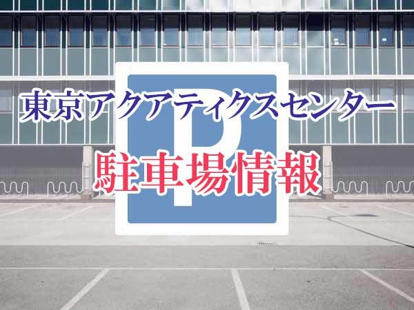 東京アクアティクスセンター周辺の(駐車場予約)をする方法