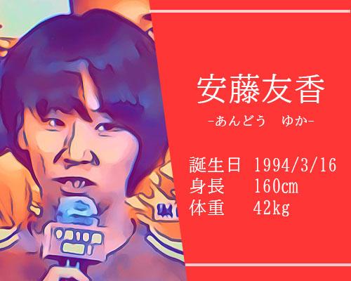 女子マラソン安藤友香選手のプロフィールとかわいいインスタ