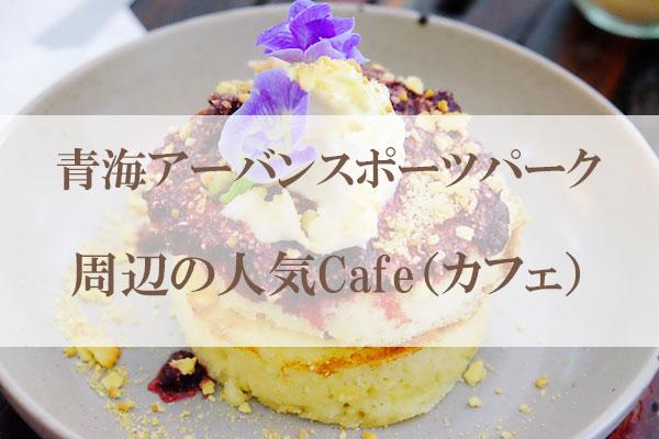 青海アーバンスポーツパーク周辺の人気Cafe(カフェ)14選