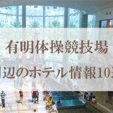 有明体操競技場周辺のホテル情報10選