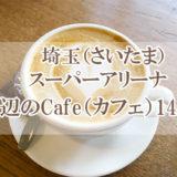 埼玉(さいたま)スーパーアリーナ近くの「暇つぶしに最適なカフェ」14選
