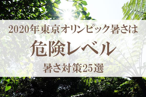 2020年東京オリンピック暑さは「危険レベル」対策25選