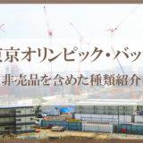 東京オリンピックバッジ非売品を含めた種類紹介