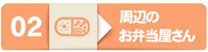 東京体育館お弁当
